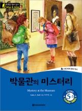 Darakwon Museum